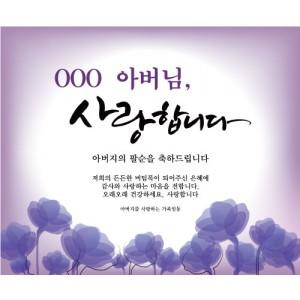 팔순1300-1100