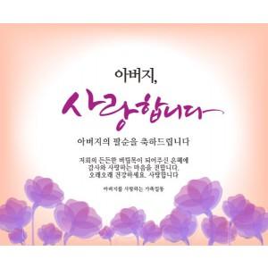 팔순 칠순 생일 현수막