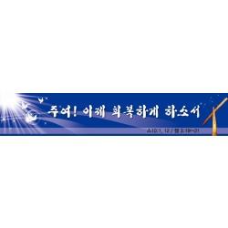 주여 본당현수막