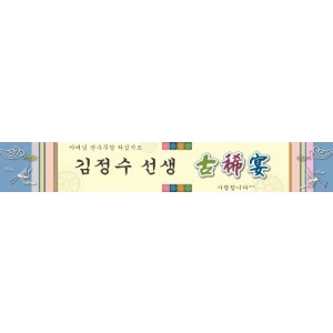 생일 고희연 현수막 1