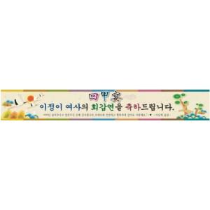 회갑연 현수막