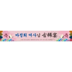 고희연 현수막8